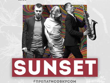 Группа Sunset выступит в ресторане Тапчан