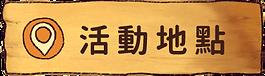 標題_活動地點.png