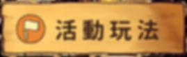 標題_活動玩法.png