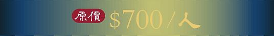 原價700.png