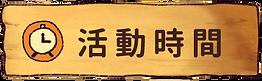 標題_活動時間.png
