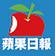 蘋果日報.png