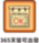 icon_365天.png