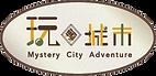 玩轉城市logo.png