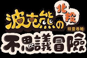北投logo.png