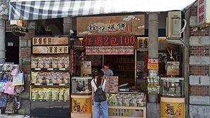 20200717大溪商家照片_200719_17.jpg