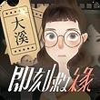 app icon_大溪.png