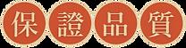 大稻埕保證品質-13.png