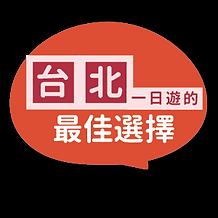 台北一日遊的最佳選擇-01.png