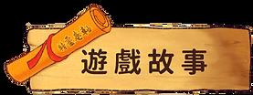 標題_遊戲故事.png
