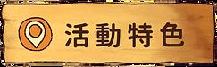 標題_活動特色.png