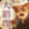 大稻埕App icon200X200 (1).png