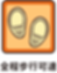 icon_步行.png