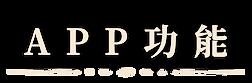 APP功能.png