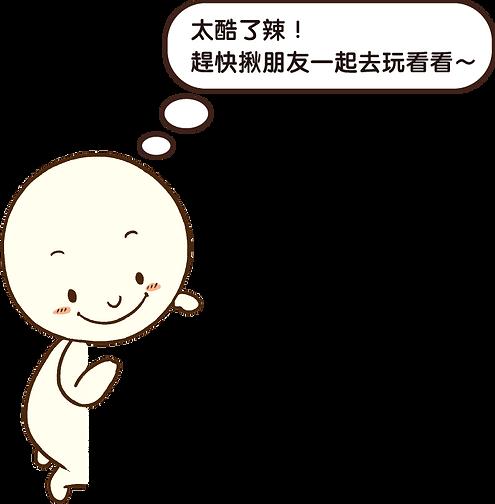 小白人2.png