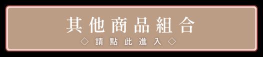 按鈕_其他.png