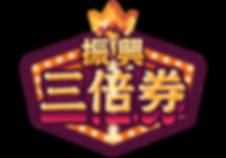 振興三倍券logo (1).png