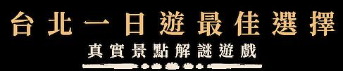 台北一日遊.png