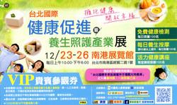 台北國際-健康促進暨養生照護產業展