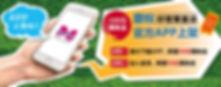 現在用手機,也能購買敏通健康生技的優質商品了!為能讓消費者以更便利性的方式消費,因此在IOS及Android的APP商店,均推出了我司專屬的APP供下載,即日起至3/31日止,首次下載即可獲得50元商品折價券,加入會元再贈50元折價券一張喔!歡迎共襄盛舉。 來逛商店☞ http://shop.mintronbio.com