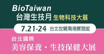 2016   台北國際美容生技展  (已結束)