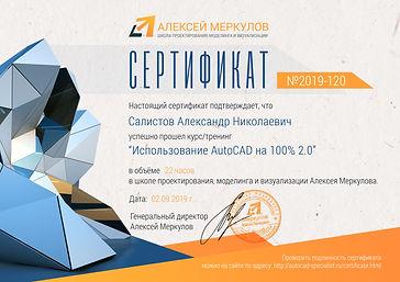 Сертификат об успешном прохождении курса