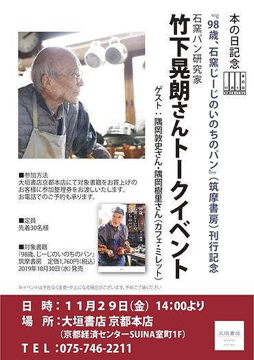【ポスター】竹下晃朗さん_page-0001.jpg