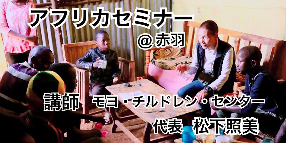 アフリカセミナー@東京都北区