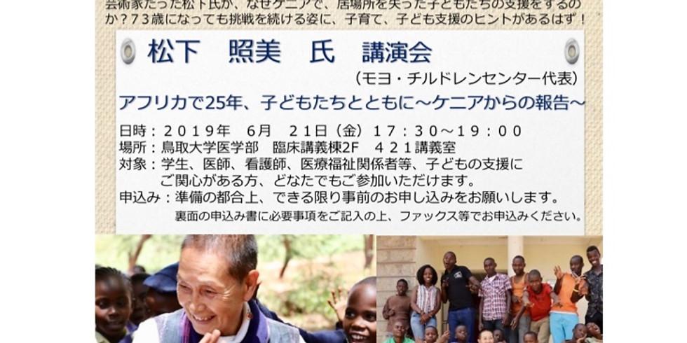 講演会@鳥取大学医学部