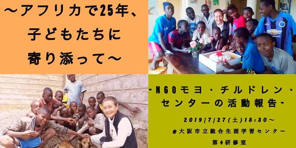 活動報告会@大阪市立総合生涯学習センター