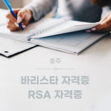 """[호주유학] 호주 RSA 자격증 · 호주 바리스타 자격증 """"어학원 등록만 하면 무료로 배울 수 있는 곳이 있다고?"""""""