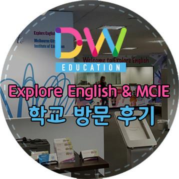 실력파 선생님들과 합리적인 가격의 학교! <Explore English+MCIE>