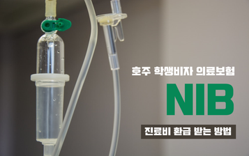 ◆호주 학생비자 의료보험-NIB◆ 진료비 환급 받는 방법 · 클레임 하는 방법
