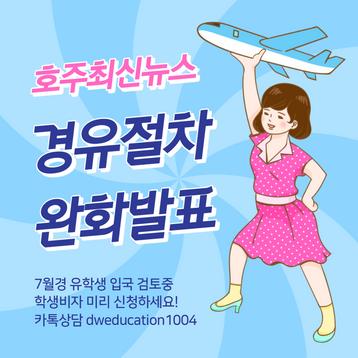 ▶▶호주 뉴스 코로나19 동향, 호주 경유 절차 완화 안내