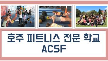 [호주유학] 호주 스포츠 / 피트니스 학교 ACSF