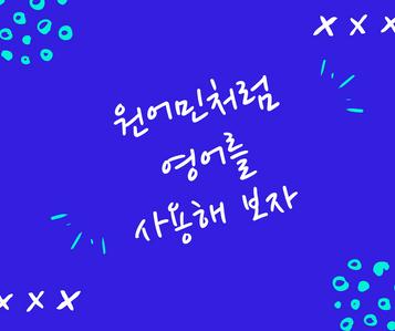 [영어공부] 영어회화를 위한 애플리케이션 추천