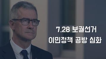 [7.28 보궐선거] 유세 종반전,  '이민정책 공방 진흙탕 싸움' 심화