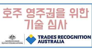 [호주 영주권/이민] TRA에서 이뤄지는 기술심사 절차