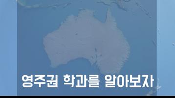 [호주유학] 호주 영주권 유망한 학과 소개
