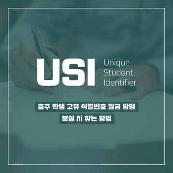 ▶▶호주 USI 발급방법! 호주 학생 고유 식별 번호 USI 발급방법 및 분실 시 찾는 방법