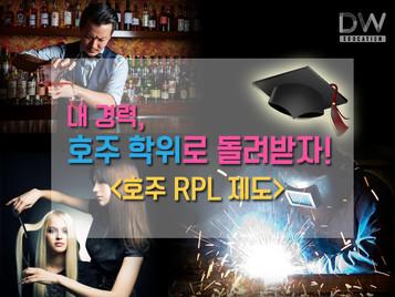 한국에서의 경력, 호주에서 살릴 수 있을까요? <RPL 제도>