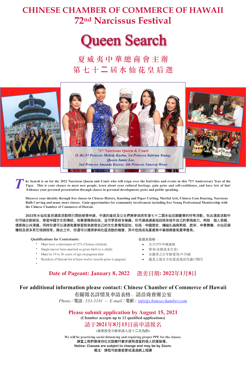 2022 Queen Search Poster-Website.png