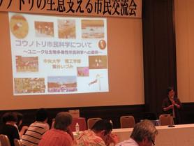 「第5回コウノトリの生息を支える市民交流会」を開催いたしました。(日本コウノトリの会主催)