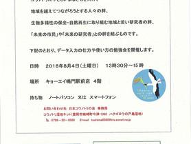 鳴門市にて『コウノトリ市民科学』(参加型のコウノトリ目撃情報アプリ)の勉強会を開催いたします。
