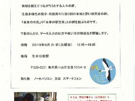 小山市にて、コウノトリ市民科学の勉強会を開催します。