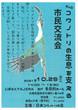 『コウノトリの生息を支える市民交流会』のお知らせ。