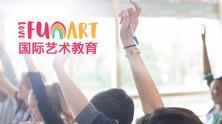 艺术专业与艺术院校分享会