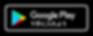 異世界カレシをGooglePlayで手に入れよう!