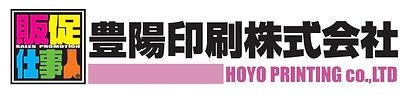 豊陽印刷ロゴ.JPG