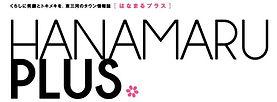 ハナマルロゴ.JPG
